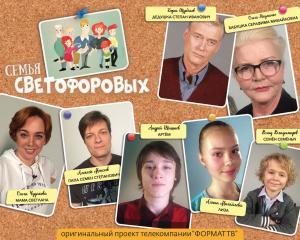 сериал семья светофоровых торрент скачать - фото 7